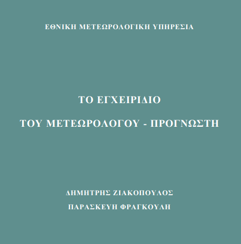 Το Εγχειρίδιο του Μετεωρολόγου - Προγνώστη είναι ένα βιβλίο αποκλειστικά για εκπαιδευτική χρήση στο οποίο περιλαμβάνονται όλες οι βασικές θεωρητικές μετεωρολογικές έννοιες, καθώς και ένα σύνολο κανόνων και τεχνικών που αφορούν στην πρόγνωση του καιρού