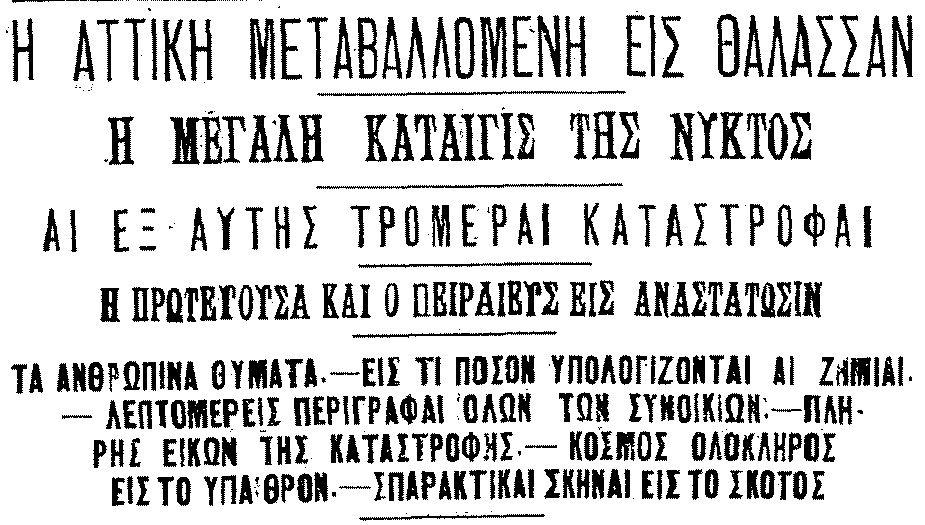 Εμπρός 1899