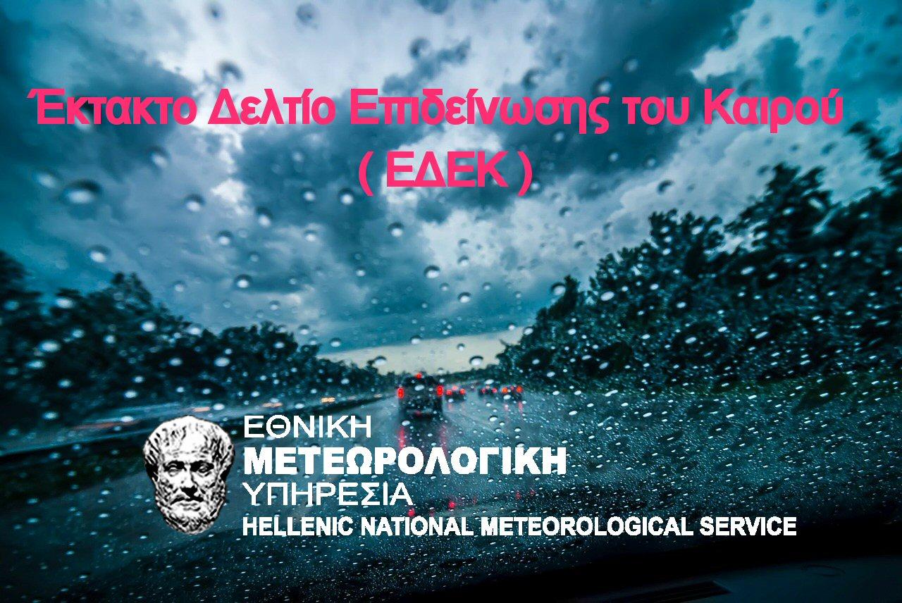 ΕΚΤΑΚΤΟ ΔΕΛΤΙΟ